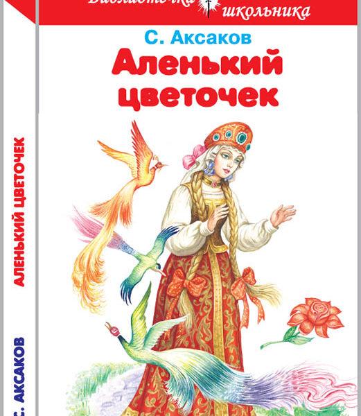 Аленький цветочек - Аксаков