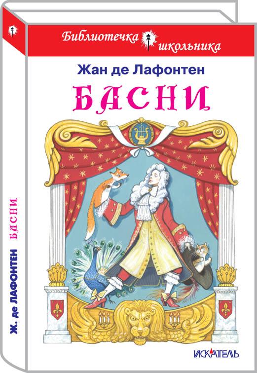 Басни - Лафонтен
