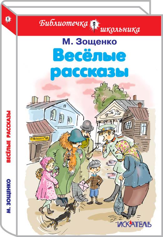 Веселые рассказы - Зощенко