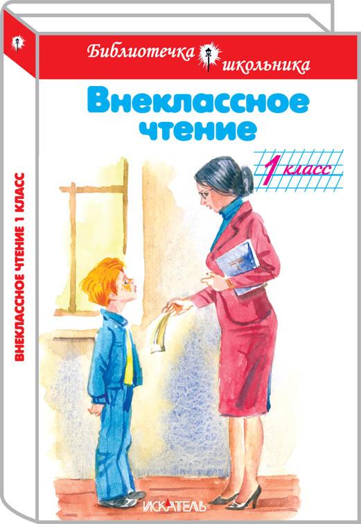 Внеклассное чтение 1 класс