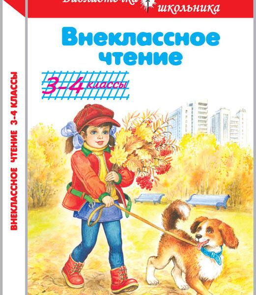 Внеклассное чтение 3-4 классы