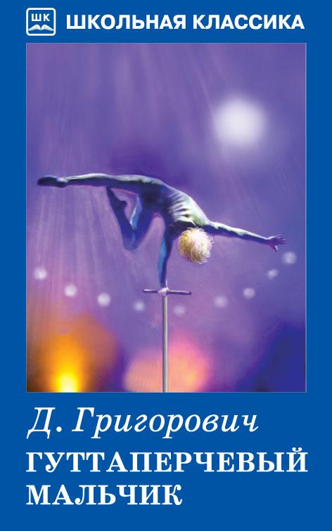 Гуттаперчевый мальчик - Григорович