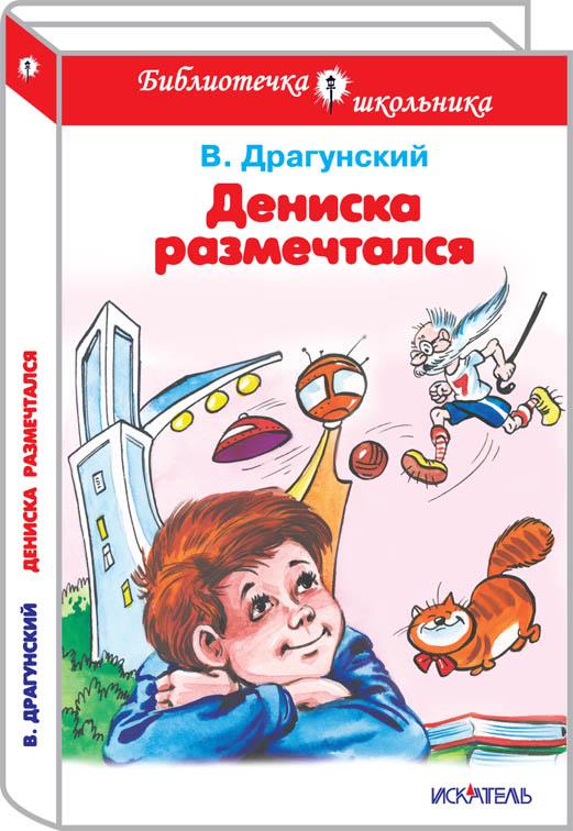 Дениска размечтался - Драгунский_new