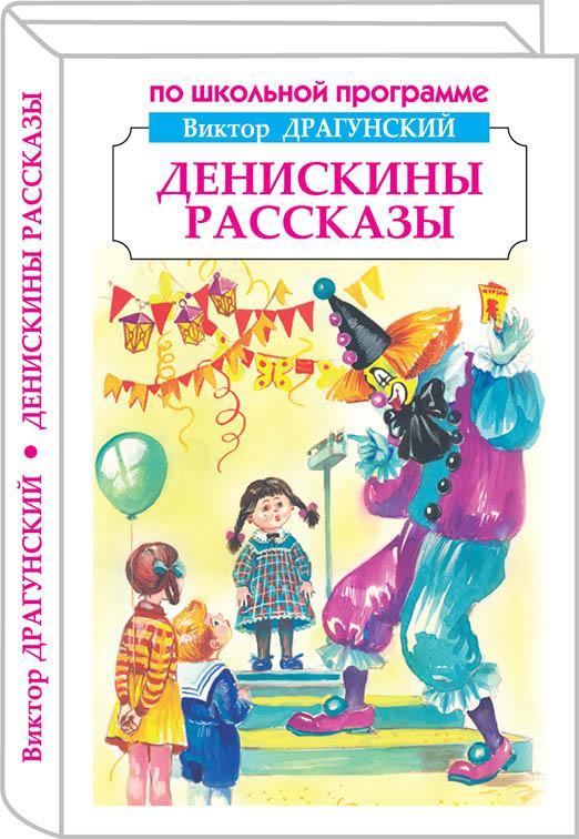 Денискины рассказы - Драгунский