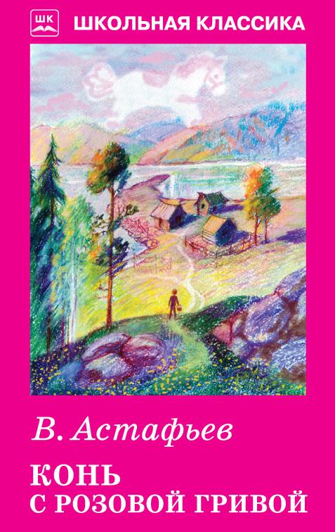 Конь с розовой гривой - Астафьев