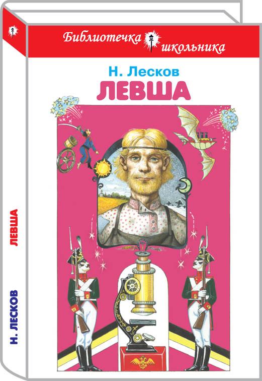 Левша - Лесков