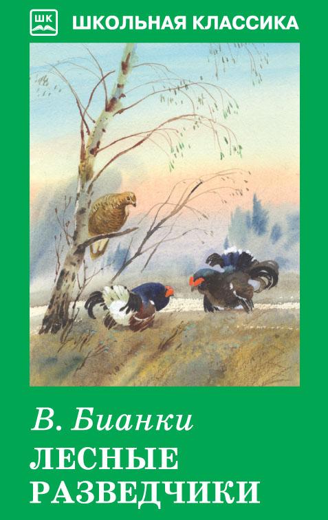 Лесные разведчики - Бианки