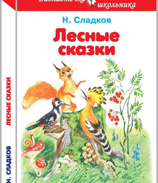 Лесные сказки - Сладков