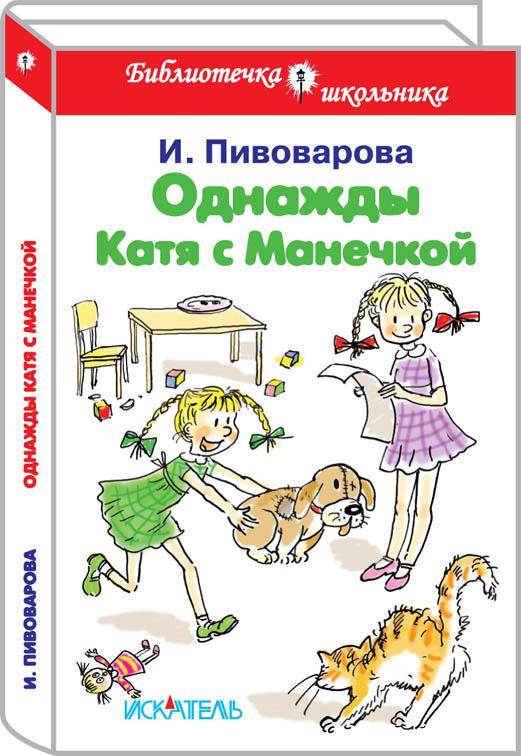 Однажды Катя с Манечкой - Пивоварова