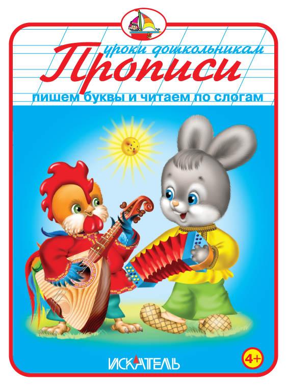 Прописи_Пишем_буквы_и_читаем_по_слогам