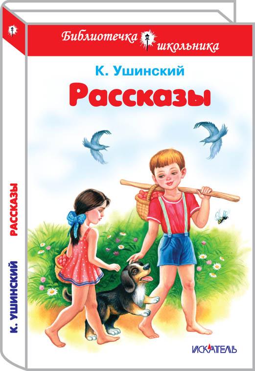 Рассказы - Ушинский