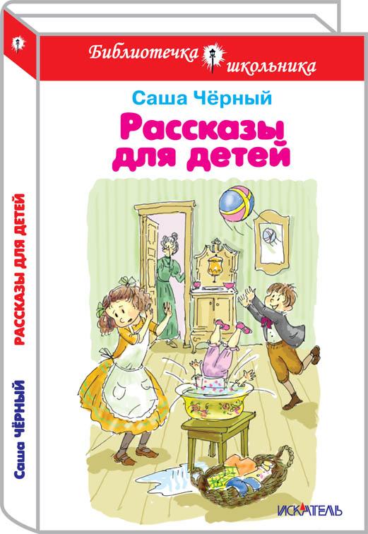Рассказы для детей - Саша Черный