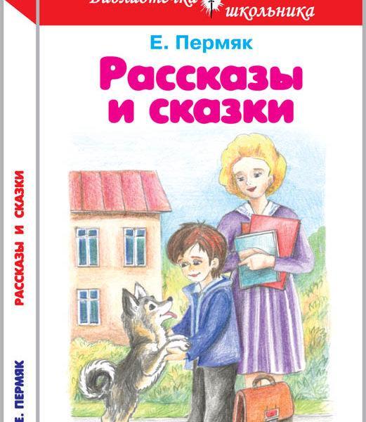 Рассказы и сказки  - Пермяк