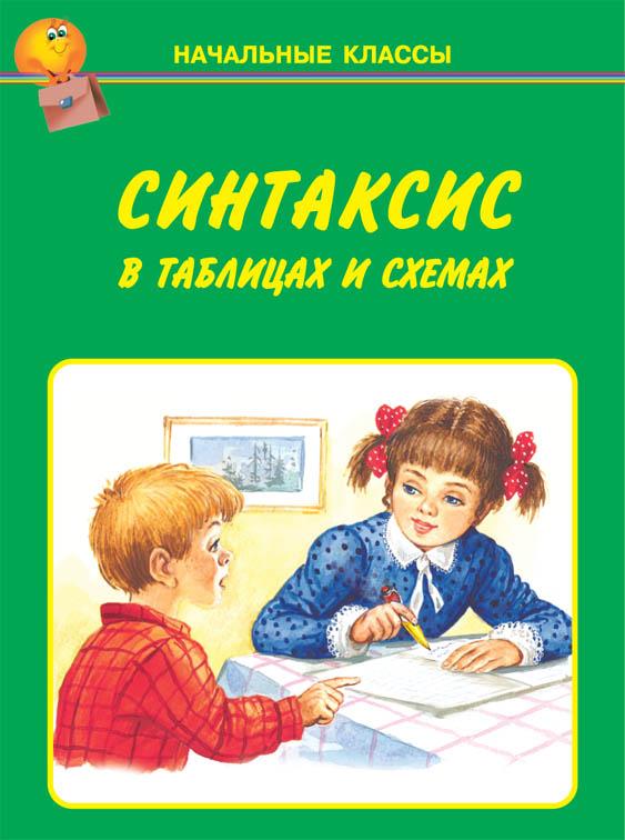 Синтаксис_в_табл_и_схемах