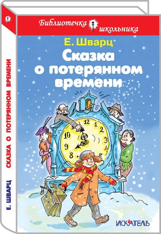 Сказка о потерянном времени-Шварц