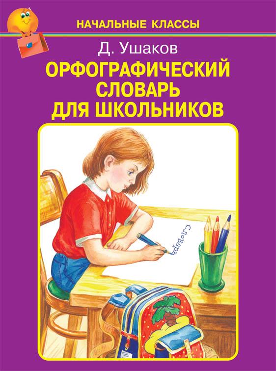 Словарь - Ушаков