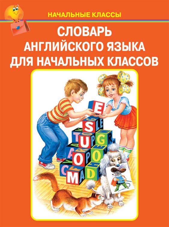 Словарь по английскому для начальных