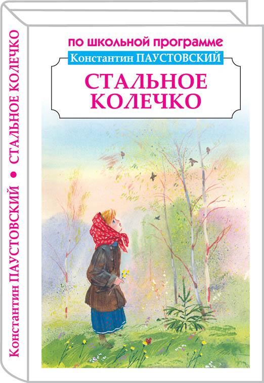 Стальное колечко - Паустовский