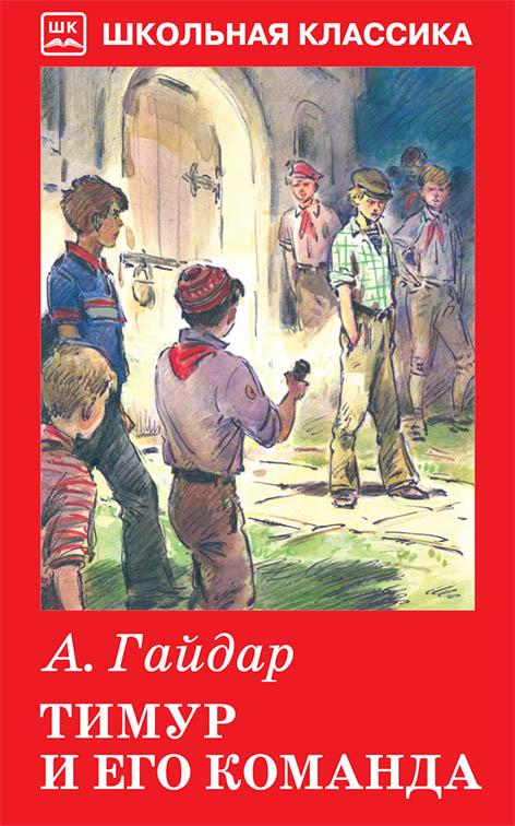 Тимур и его команда - Гайдар