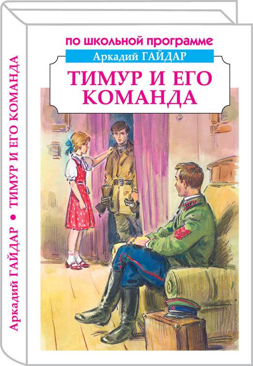 Тимур_и_его_команда