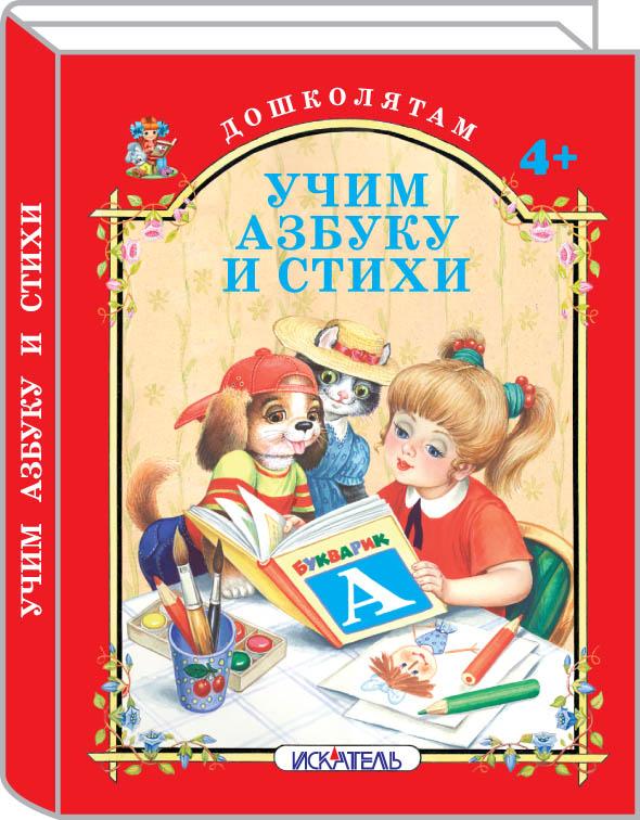 Учим азбуку и стихи_3D