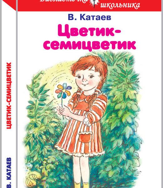 Цветик-семицветик - Катаев