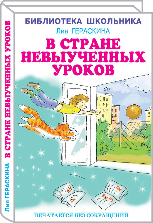 v-strane-nevutchennh-urokov-1_2015