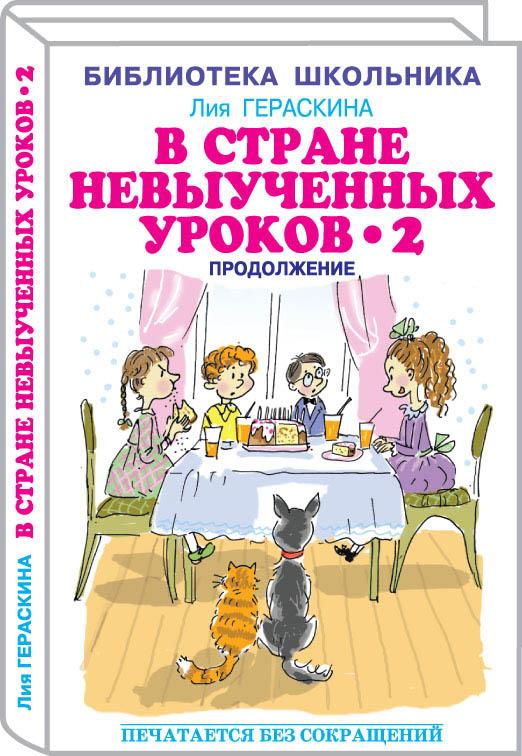 v-strane-nevutchennh-urokov-2_2015