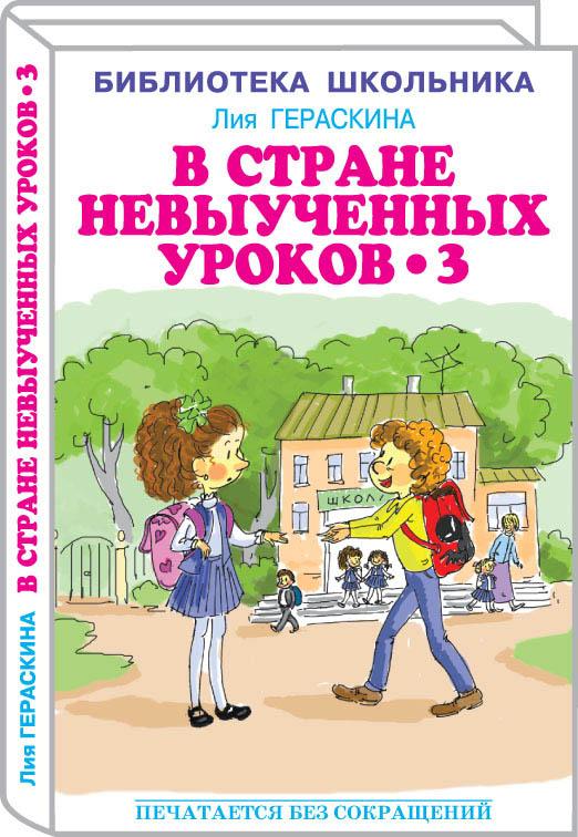 v-strane-nevutchennh-urokov-3_2015