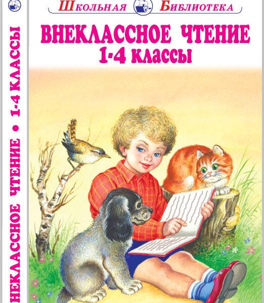 Внеклассное чтение 1-4 классы_2017