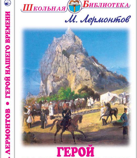 geroy-nashego-vremeni-lermontov