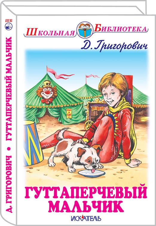 guttapertchevy-malytchik-grigorovitch