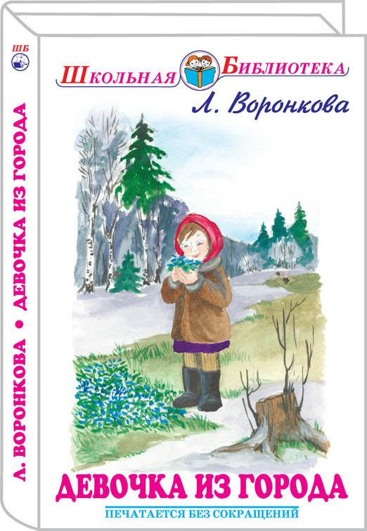 devotchka-iz-goroda-voronkova