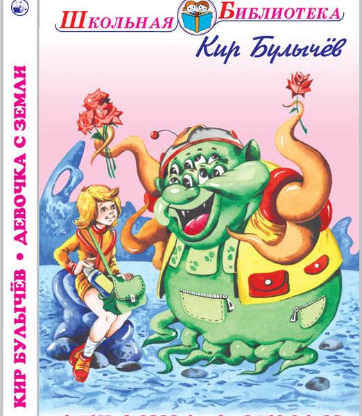 devotchka-s-zemli