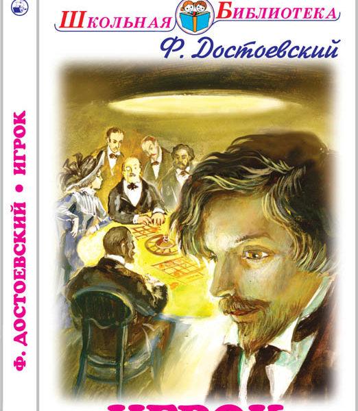 igrok-dostoevskiy
