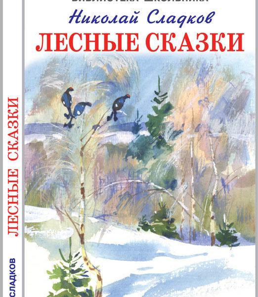 lesne-skazki-sladkov_new