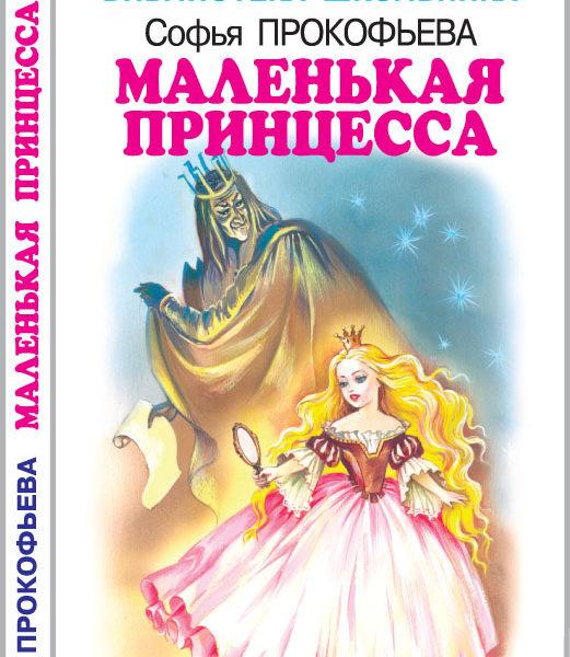 malenykaya-printsessa-prokofyeva