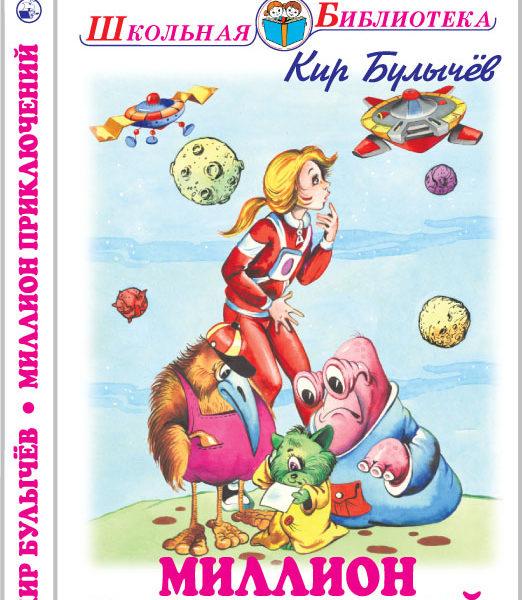 million-priklyutcheniy-bultchev