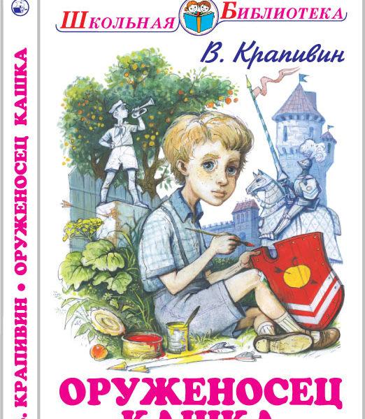 oruzhenosets-kashka-krapivin