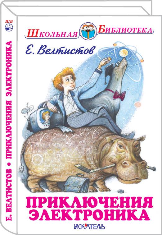 priklyutcheniya-lektronika-veltistov