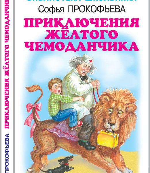 priklyutcheniya-zheltogo-tchemodantchika-prokofyeva