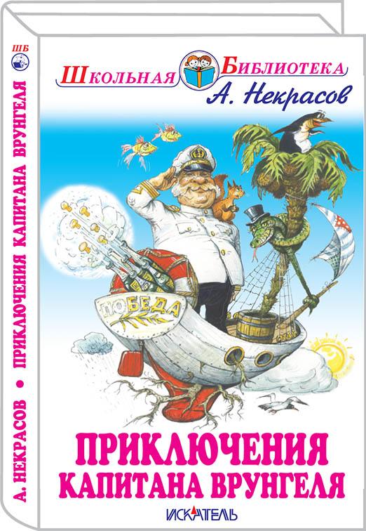 priklyutcheniya-kapitana-vrungelya