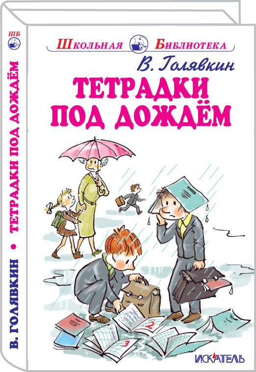Тетрадки под дождём_2017