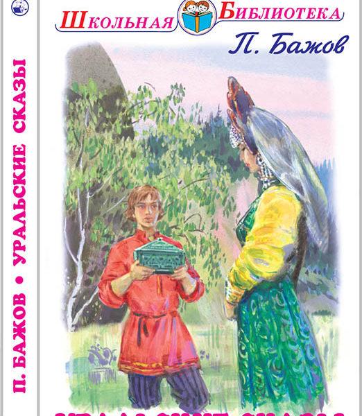 uralyskie-skaz-bazhov