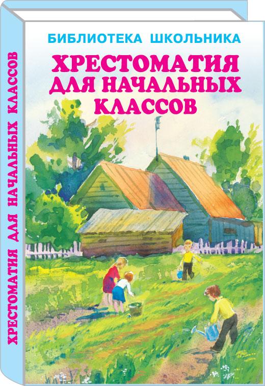 hrestomatiya-dlya-natchalynh-klassov