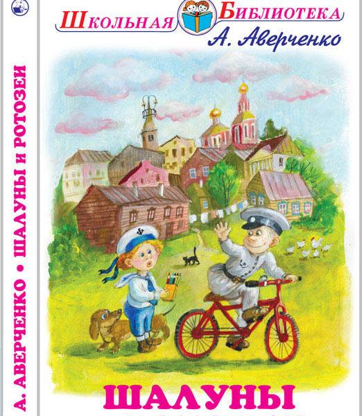 shalun-i-rotozei-avertchenko