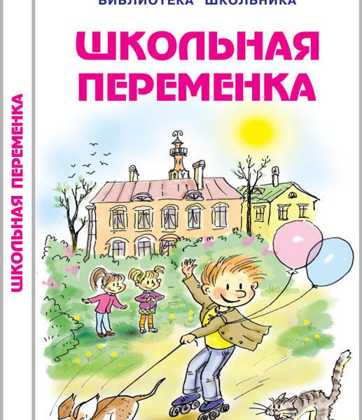 shkolynaya-peremenka