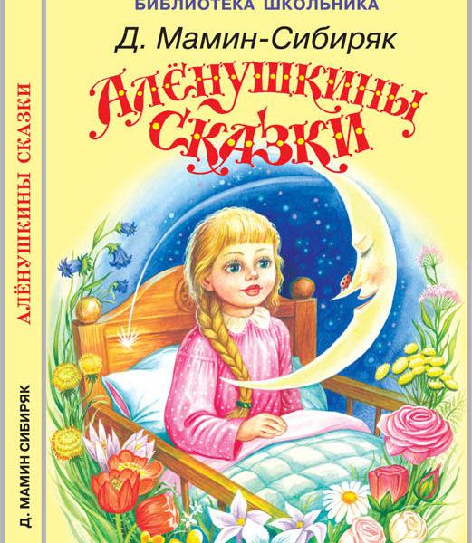 alenushkin-skazki