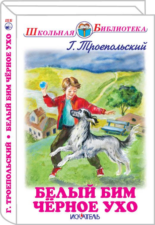 bely-bim-troepolyskiy