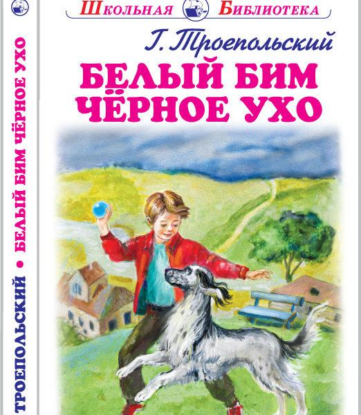 Белый Бим - Троепольский_2017